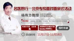 """11月17日-18日""""名医黔行-北京专家面对面""""亲诊活动"""