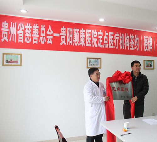 """贵阳颠康医院荣膺全省""""三会""""医疗救助医院"""