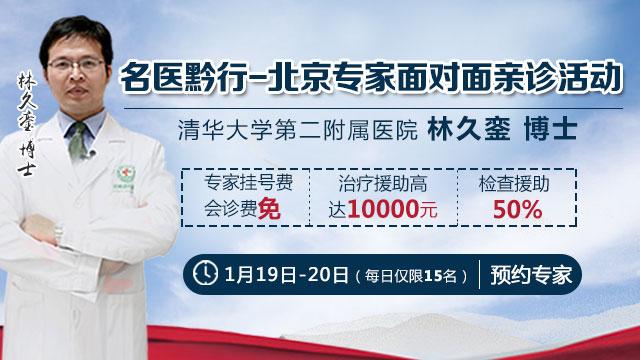 名医黔行——北京专家面对面亲诊活动